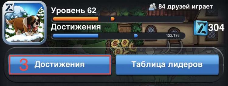 2-Достижения